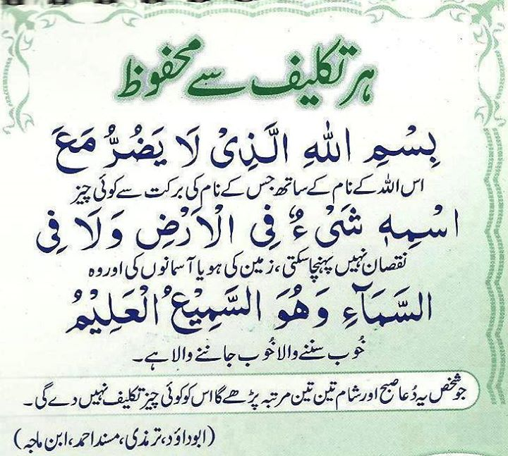 Dua For Pain Relief - Dua For Ease